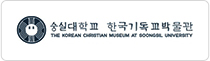 숭실대학교 한국기독교박물관