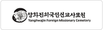 양화진외국인선교사묘원