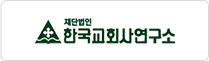 한국교회사연구소